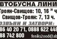 ФЕНИКС 2 ООД