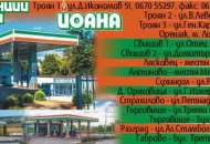 ЙОАНА - 89 ООД