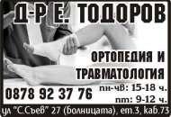 Д-р Е. ТОДОРОВ ...