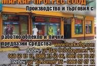 МАРКАР ПРОГРЕС ЕООД