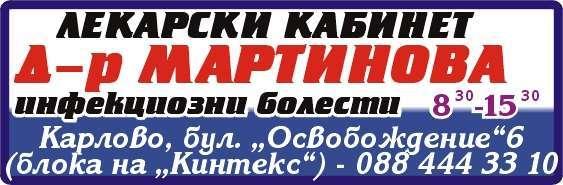 Д-р Лиляна Мартинова - Амбулатория за индивидуална практика за специализирана медицинска помощ ЕООД