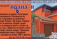 ЙОАНА - ПН 71 ЕООД
