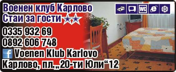 Военен клуб Карлово
