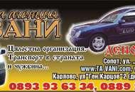 ВАНИ-85 ЕООД
