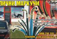 ПРЕСИ 05 ЕООД