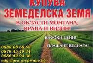 МиГ Агро Груп 2018 ЕООД