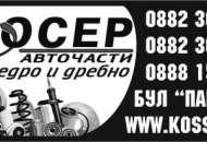 КОСЕР АД