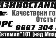 ФОРСТ ЕООД