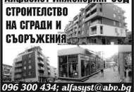 АЛФАСИСТ ИНЖЕНЕРИНГ ООД
