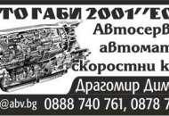АУТО ГАБИ-2001 ЕООД