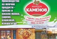 КАМЕНОВ ЕКСПРЕС ЕООД