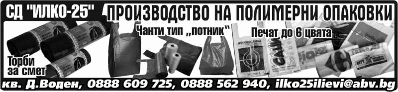 ИЛКО-25 - ИЛИЕВА С-ИЕ