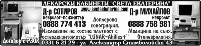 """ЕТ """"Д-р Илия Сотиров"""""""