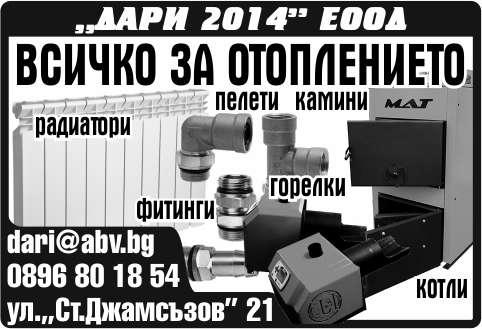 ДАРИ - 2014