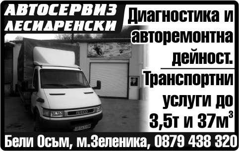 ЛЕСИДРЕНСКИ АУТО