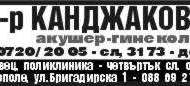МЕДИЦИНСКИ ЦЕНТЪР І - ЕТРОПОЛЕ ЕООД