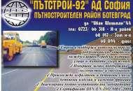 ПЪТСТРОЙ-92 АД