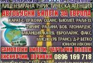 МАРКОВ-Г 58 И СИЕ МАРКОВИ СД