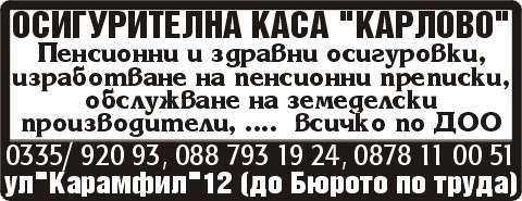 "ОСИГУРИТЕЛНА КАСА ""КАРЛОВО"""