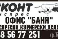ЕКОНТ експрес ОФИС ...