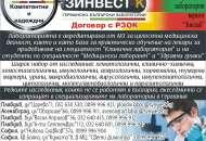 ГЕРМАНСКО-БЪЛГАРСКА САМОСТОЯТЕЛНА МЕДИКО-ДИАГНОСТИЧНА ЛАБОРАТОРИЯ ЗИНВЕСТ-К ООД
