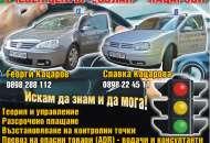 КАЦАРОВИ - ВОЛАН ООД