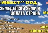 Вилдес Инвест ООД
