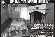 Вила Маришница
