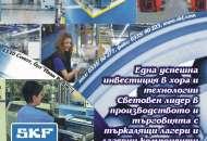 СКФ Берингс България ЕАД