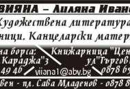ВИЯНА - ЛИЛЯНА ИВАНОВА ЕТ