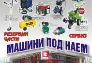 ЗИП - М - 2008 ЕООД
