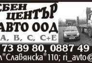 РИ-АВТО ООД