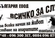 СТАРКИ БЪЛГАРИЯ ЕООД