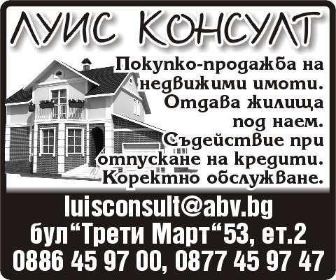 ЛУИС КОНСУЛТ